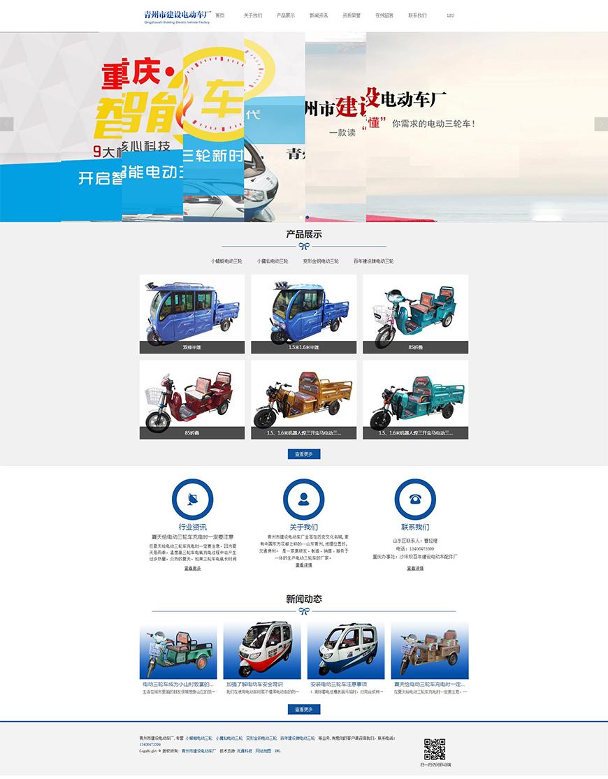青州市建设电动车厂.jpg