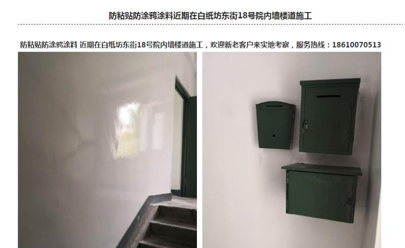 防粘贴 贴布 在北京朝阳施工图片|新闻资讯-北京华企光科贸有限公司