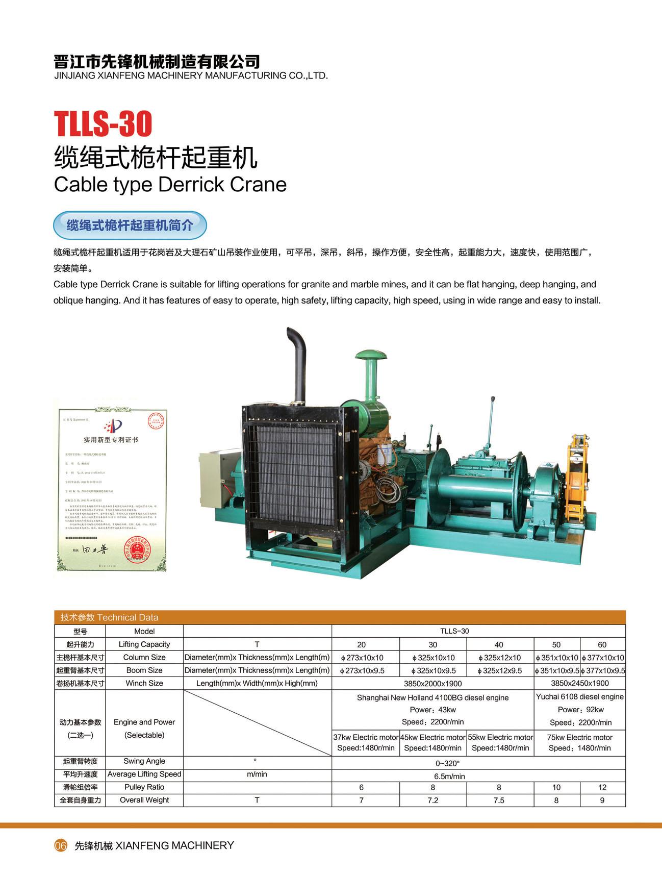 TLLS-30型纜繩式桅桿起重機