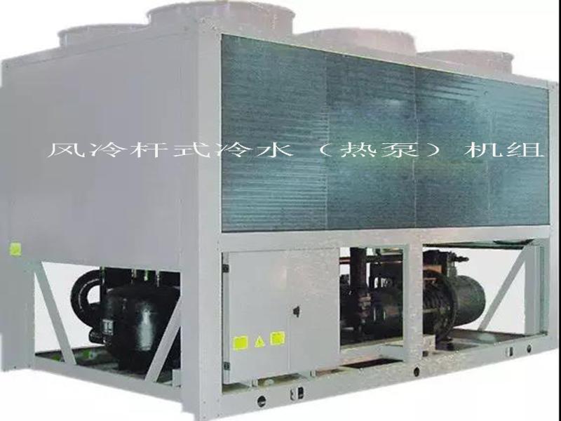 风冷杆式冷水(热泵)机组.jpg
