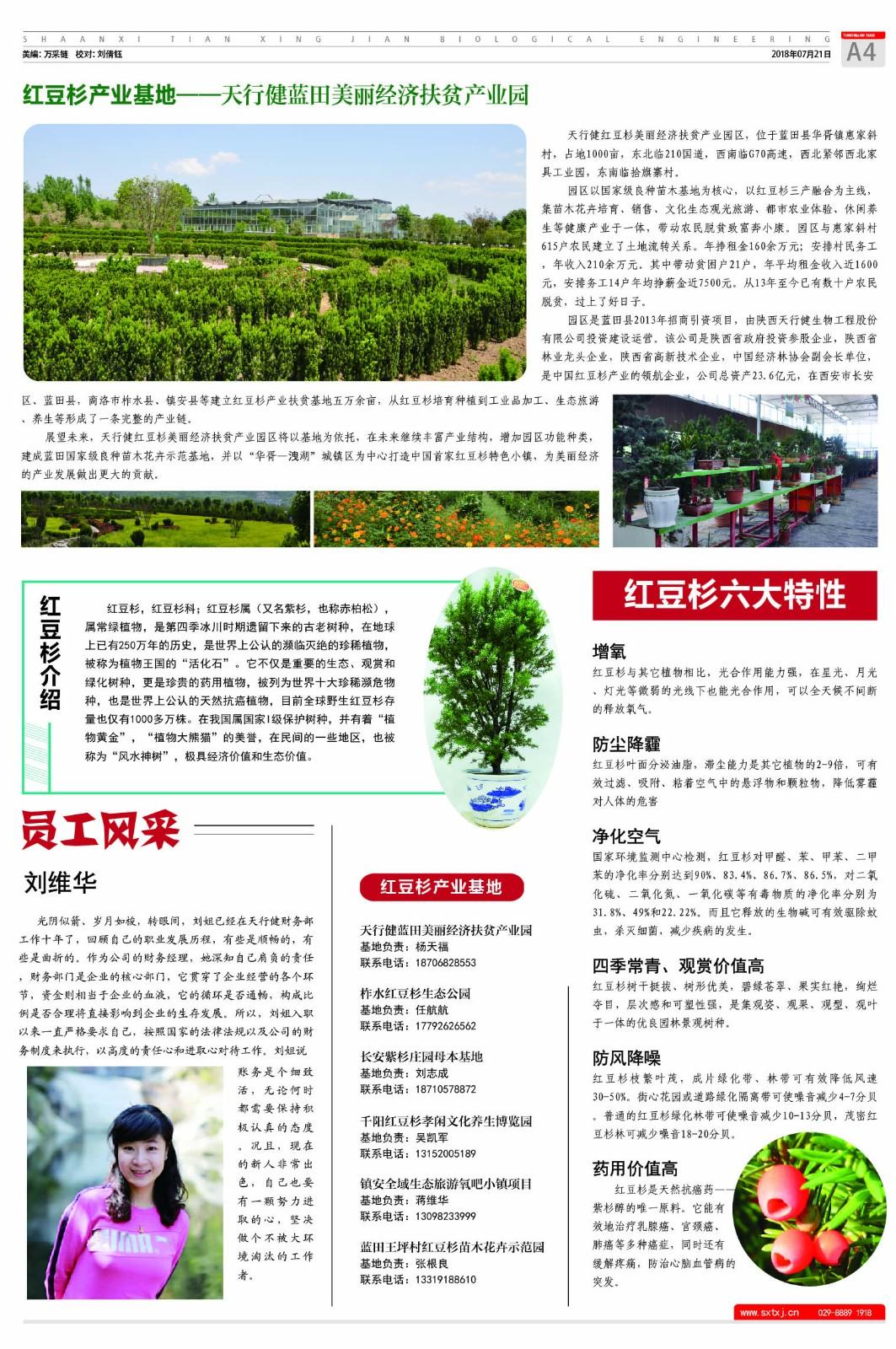 天行健红豆杉第八期报纸出版|公司月报-陕西天行健生物工程股份有限公司