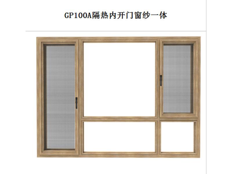 GP100A隔热内开门窗纱一体1.jpg