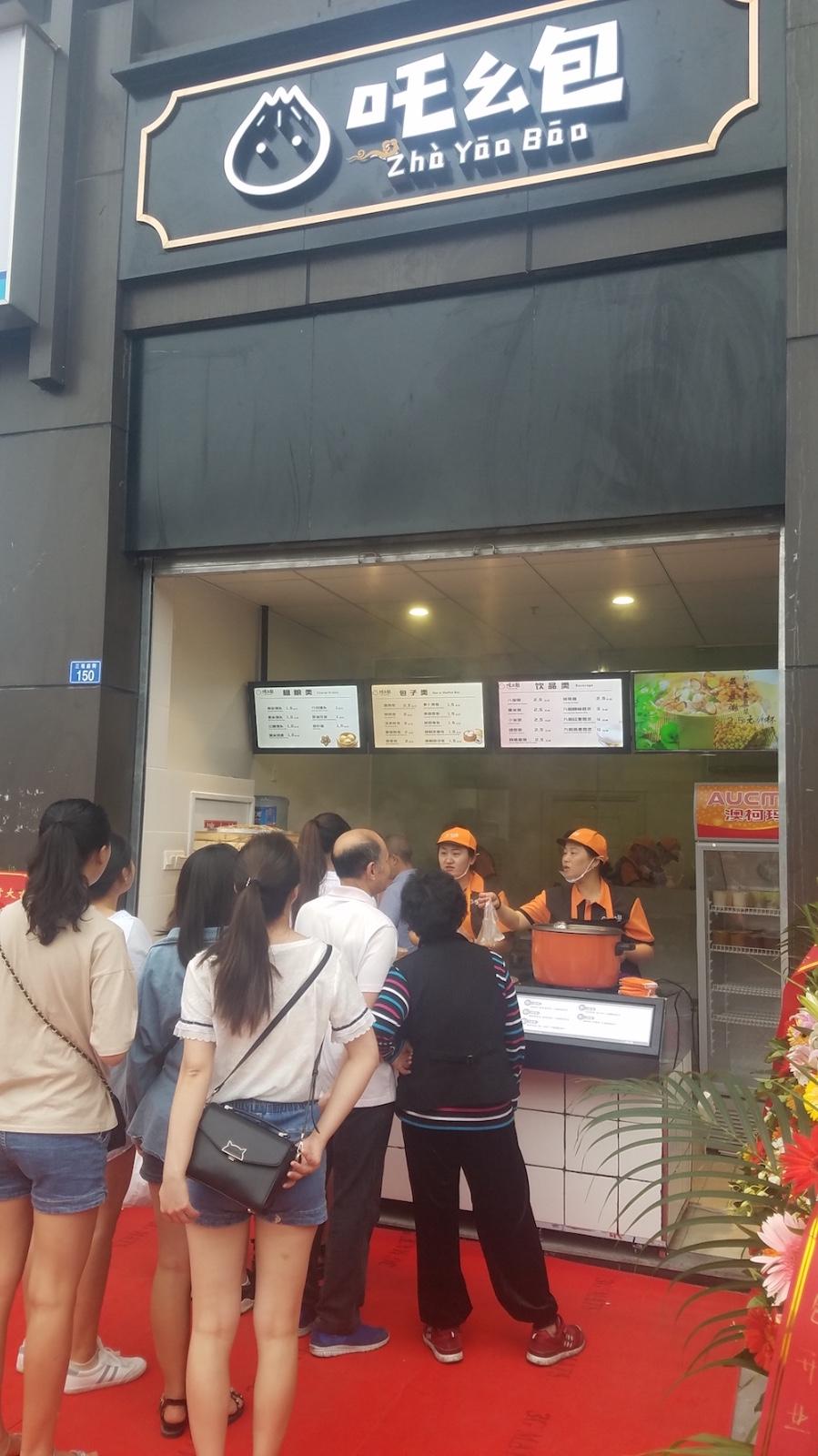 吒幺包三官庙街店开业 企业资讯-成都乐味可餐饮管理有限公司