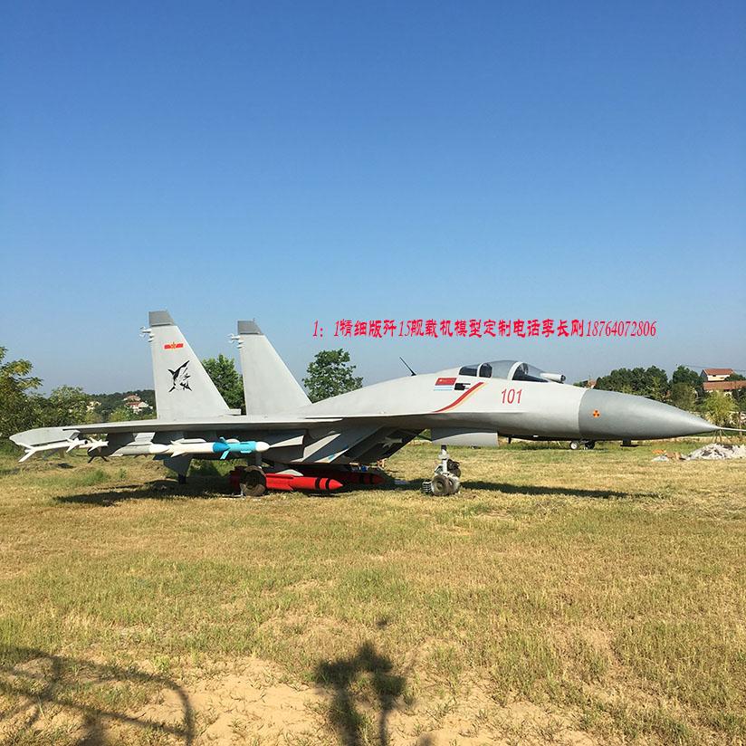 定制大比例歼-15舰载机模型制作1:1比例国防教育展览飞机模型|1:1飞机模型-山东鼎航模型有限公司