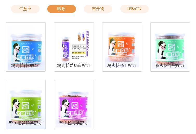 【苏州创捷包装】宠物用品|专刊-苏州创捷包装印刷有限公司