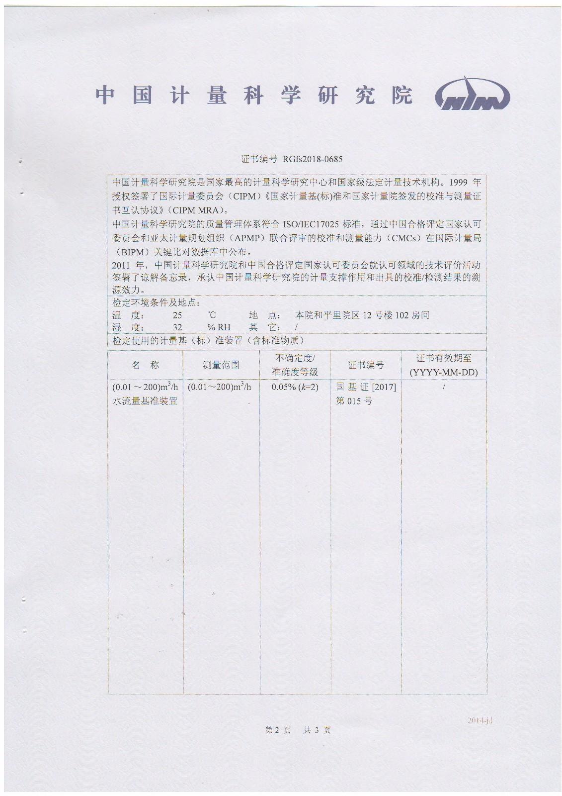 2018中国计量科学院检定证书|公司动态-唐山天泽仪表有限公司