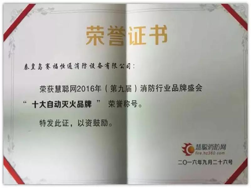 賽福恒通 再獲殊榮|行業聚焦-秦皇島賽福恒通消防科技有限公司