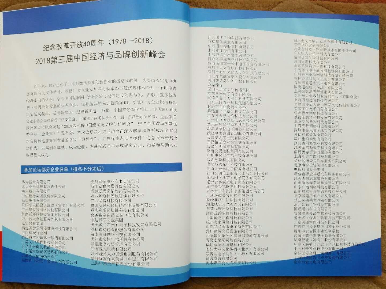 我公司榮幸刊登《企業家日報》《中國產經新聞報》!|企業資訊-河北國明生物科技有限公司