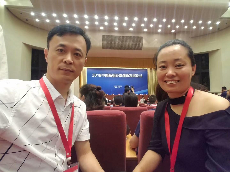 2018中國商業經濟創新發展論壇在人民大會堂召開|企業資訊-河北國明生物科技有限公司