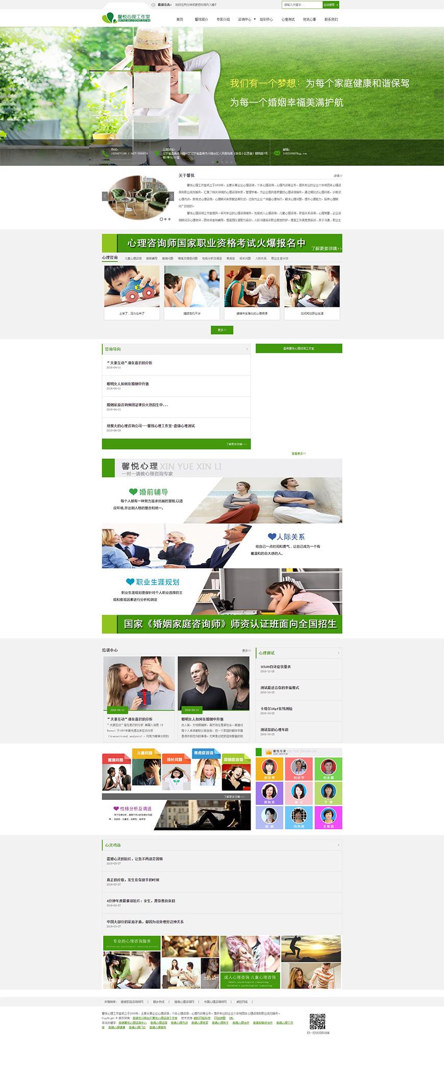 馨悦心理工作室.jpg