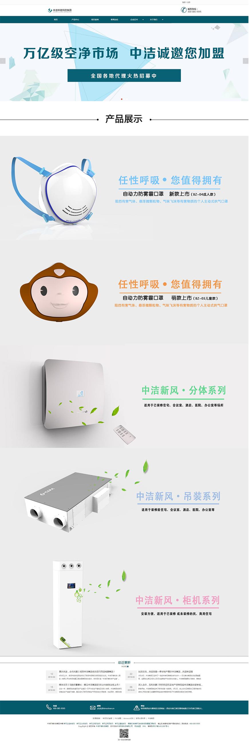 中洁环境科技.jpg