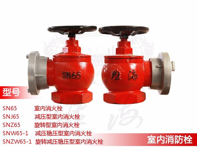 淮海消防产品图800600-室内消防栓.jpg