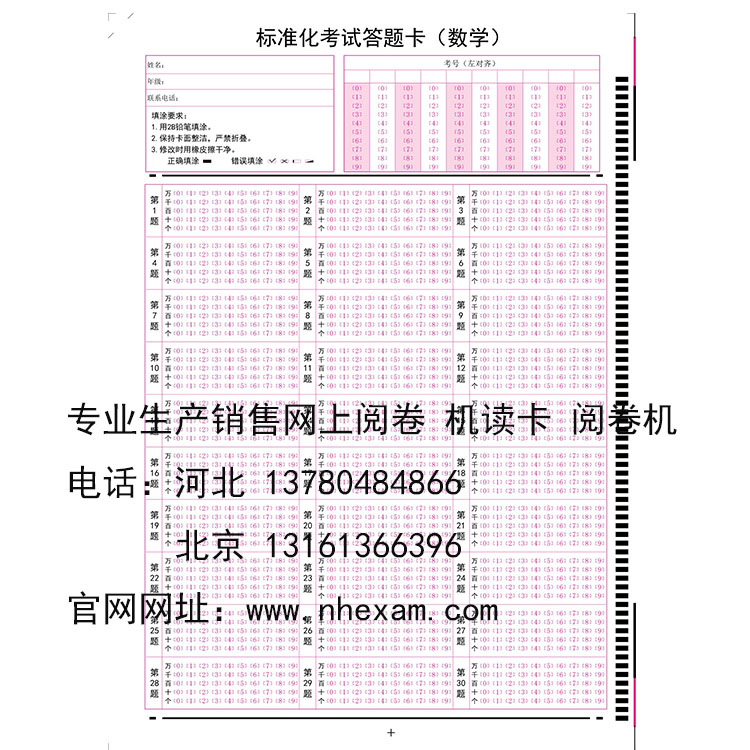 厂家供销福州答题卡 制作答题卡介绍|新闻动态-河北文柏云考科技发展有限公司