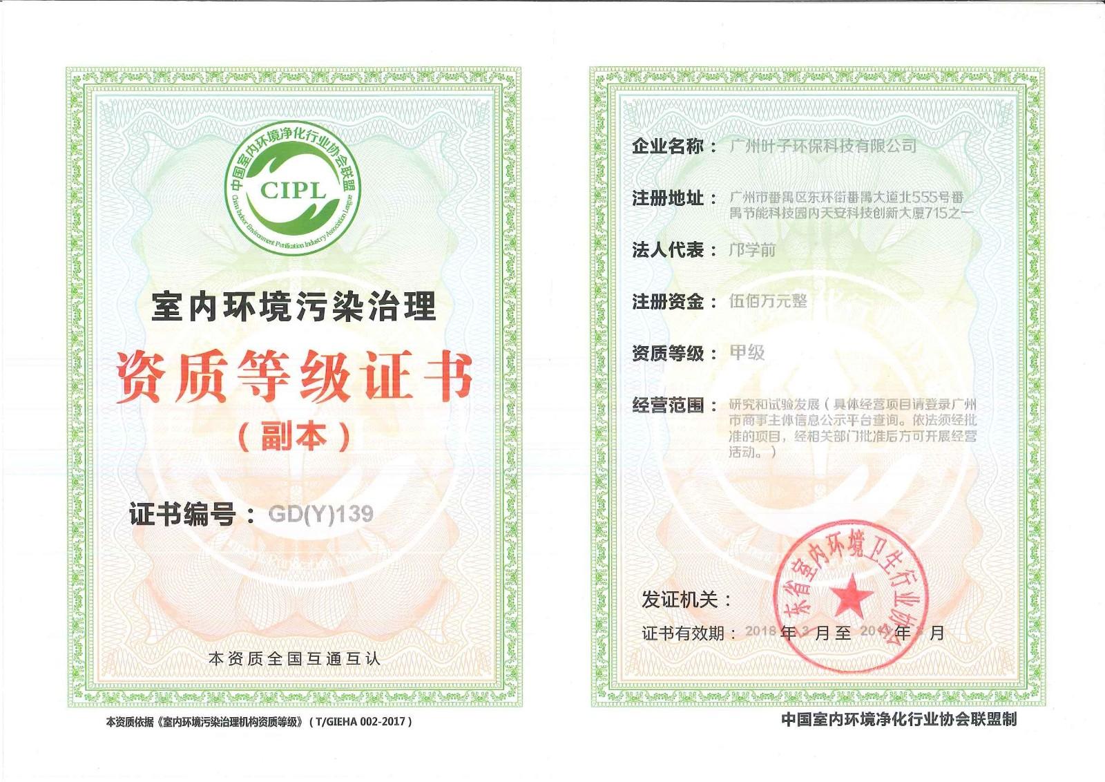 广州叶子环保公司室内环境污染治理资质等级证书(副本)2018.04.10.jpg