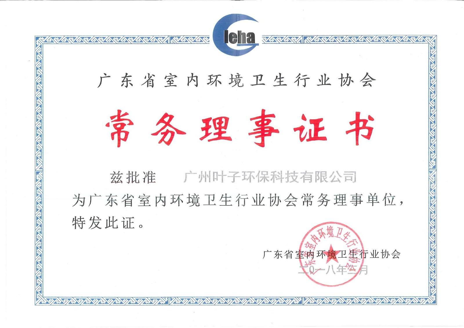 广东省常务理事证书2018.04.10.jpg