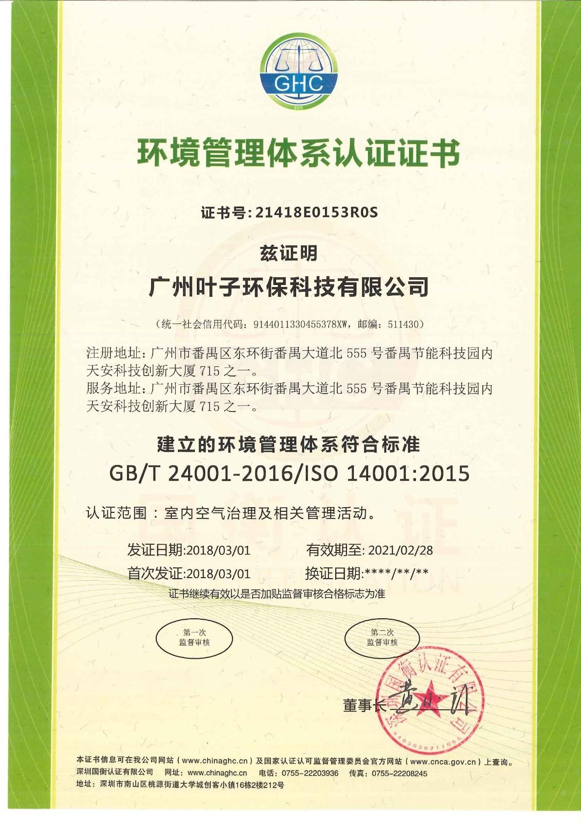 环境管理体系认证证书|公司资质-武汉小小叶子环保科技有限公司