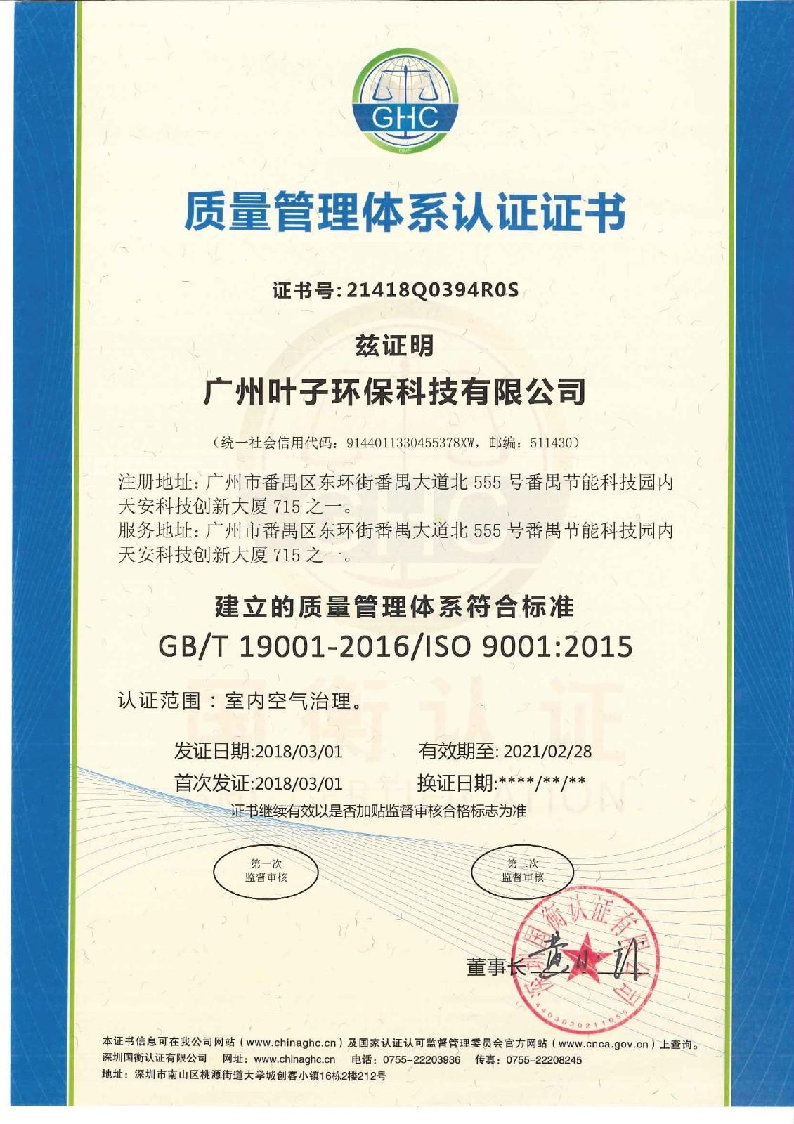 质量管理体系认证证书|公司资质-武汉小小叶子环保科技有限公司