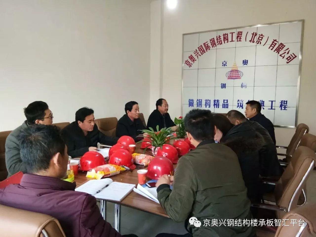 京奥兴钢构企业河北加工基地开展项目研讨会.jpg