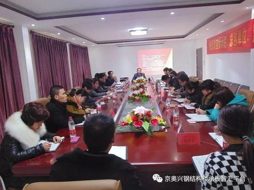 京奥兴企业北京总公司办公室周例会.jpg