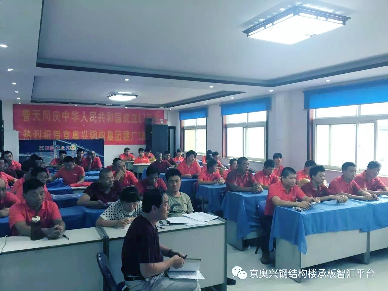 京奥兴企业生产一线工作人员每月组织学习现场实拍.jpg