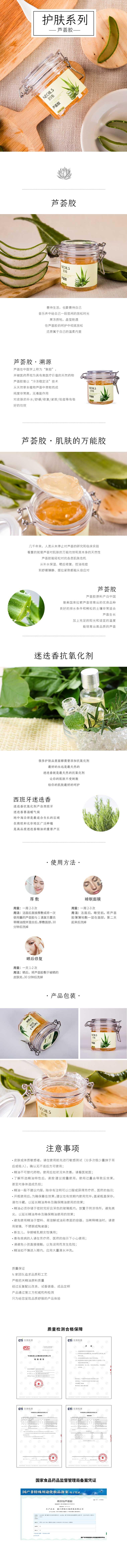 恩芬怡芦荟胶