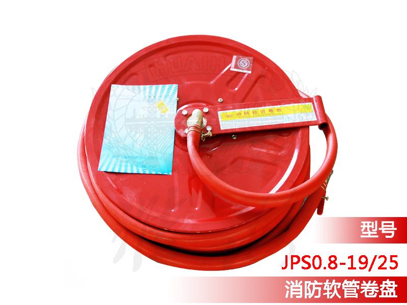 淮海消防產品圖800600-消防軟管卷盤.jpg