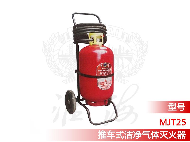 推车式洁净气体灭火器MJT25.jpg