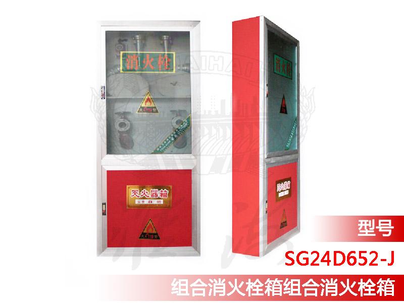 組合消火栓箱組合消火栓箱.jpg