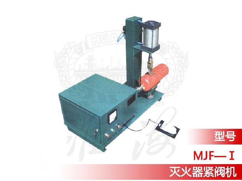 滅火器緊閥機MJF—Ⅰ.jpg