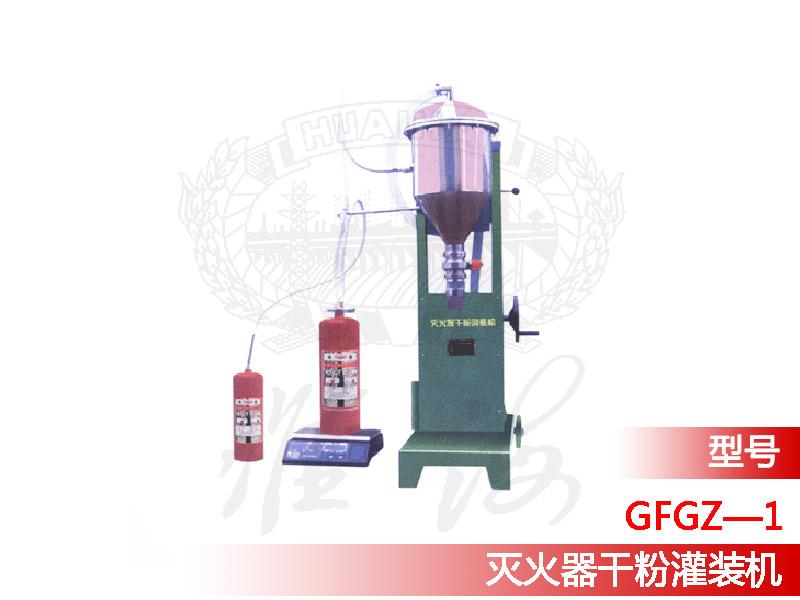 灭火器干粉灌装机.jpg