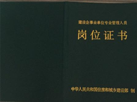 建筑管理人员(八大员)考试简介|建筑八大员-盘锦辽河职业培训学校