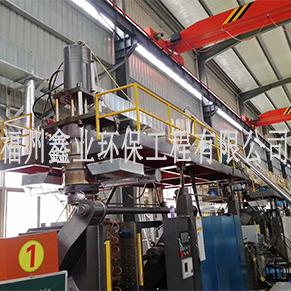福安市宏泰电器有限公司|废气处理项目-福州鑫业环保工程有限公司