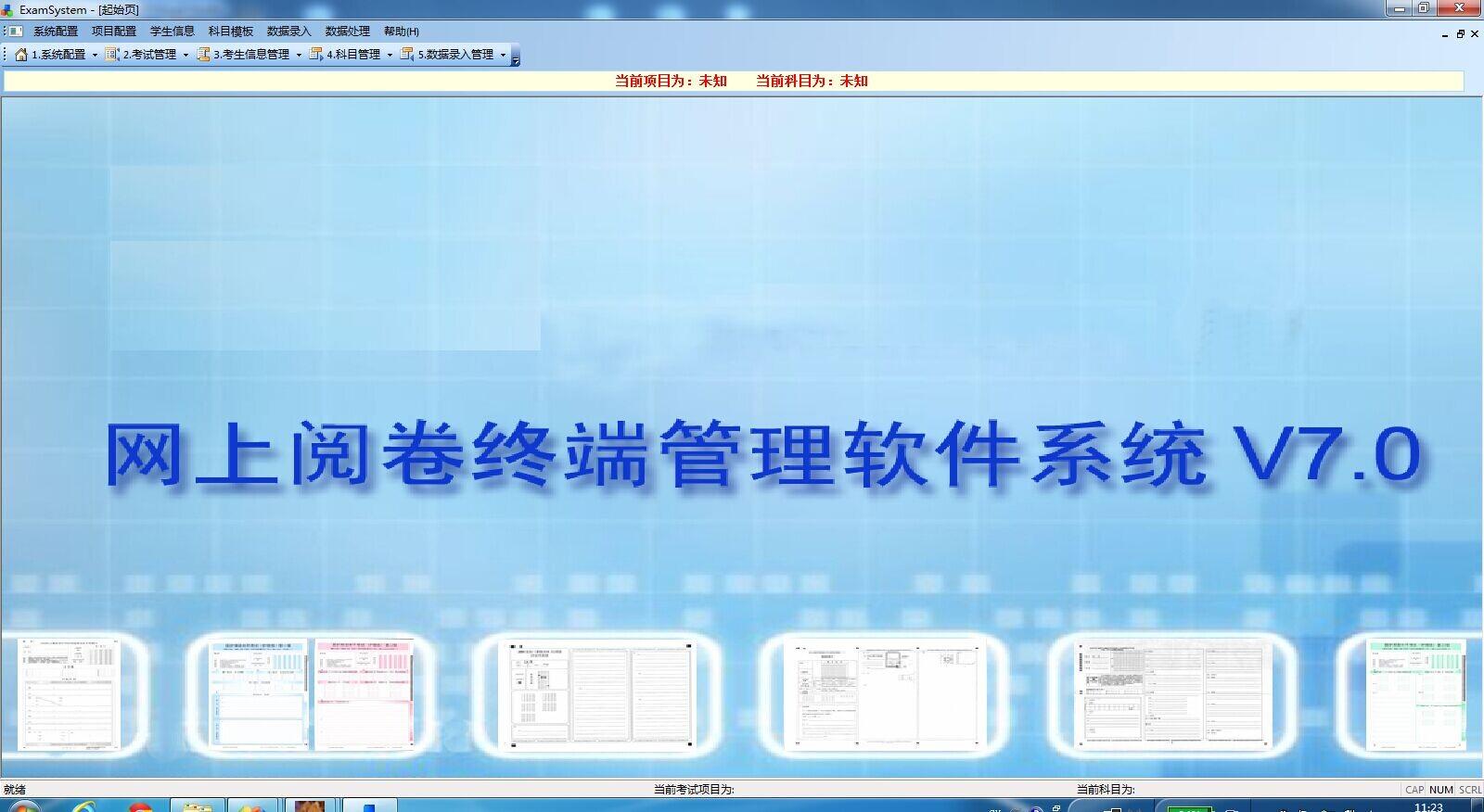 鄂州鄂城区阅卷系统新进型号 主观题阅卷系统品牌商 新闻动态-河北文柏云考科技发展有限公司
