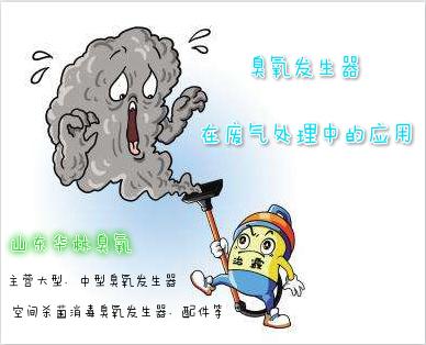 臭氧发生器在废气处理中的应用.png
