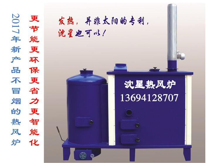 小型環保節能溫控160平熱風爐|小型環保節能熱風爐-太仓市明陞国际采暖干燥設備有限公司
