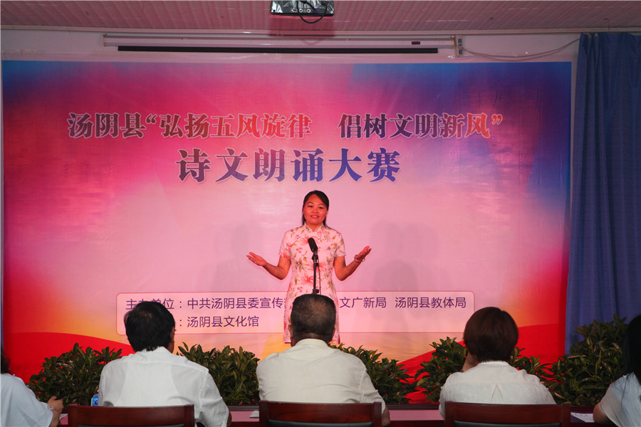 朗诵大赛初赛|歌舞朗-汤阴县文化馆