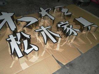 标识标牌制作