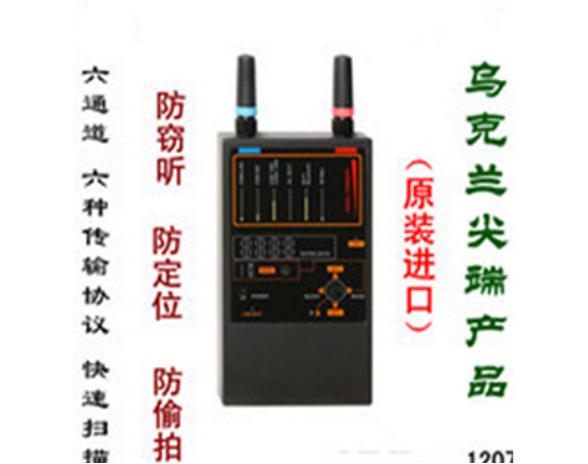 反密拍信号侦测仪|刑侦禁毒设备-西安优盾警用装备有限公司