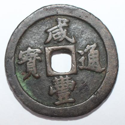 咸丰通宝  古玩钱币-泉州鼎尚文化艺术品有限公司