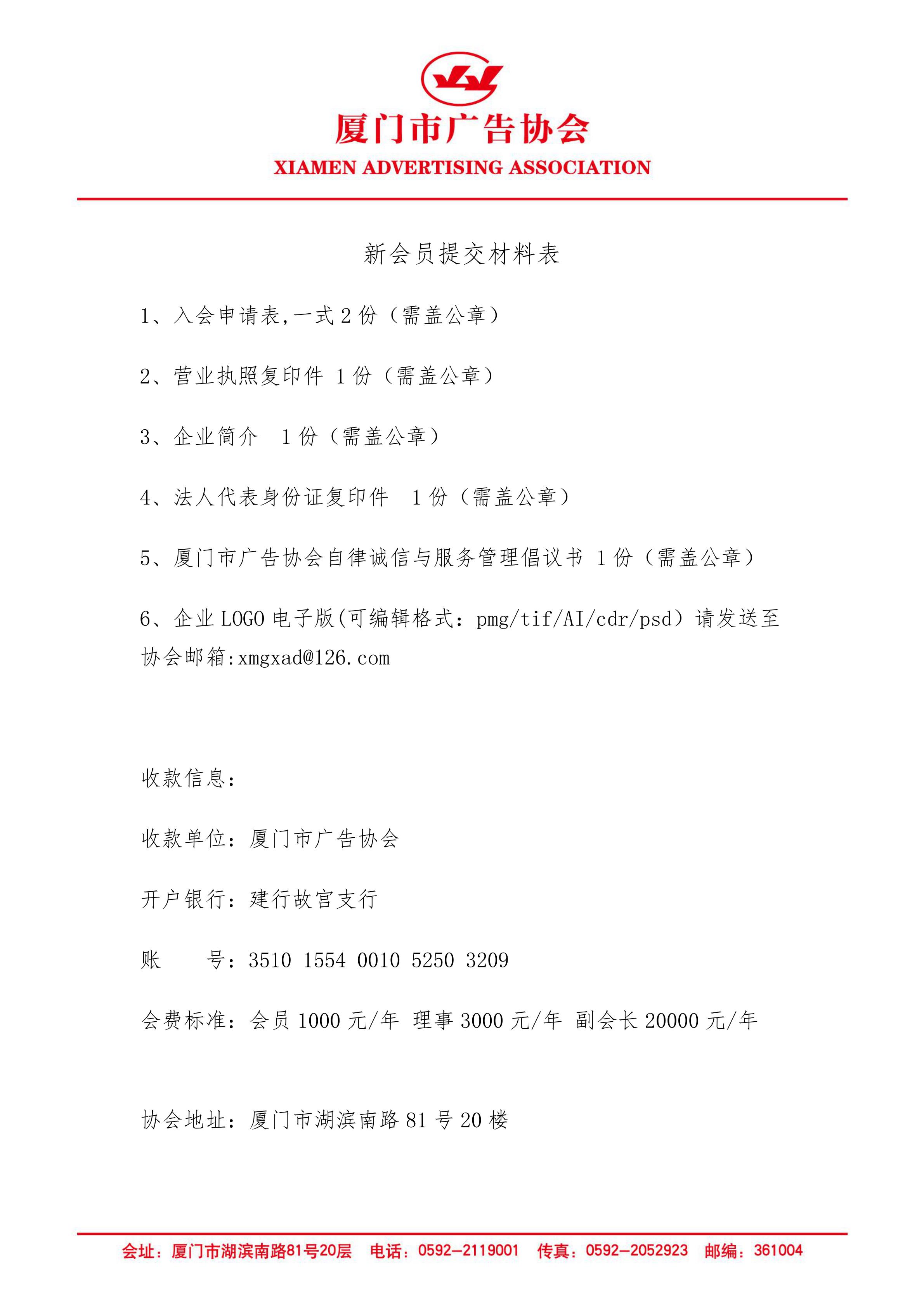 厦门市广告协会入会须知_00.png