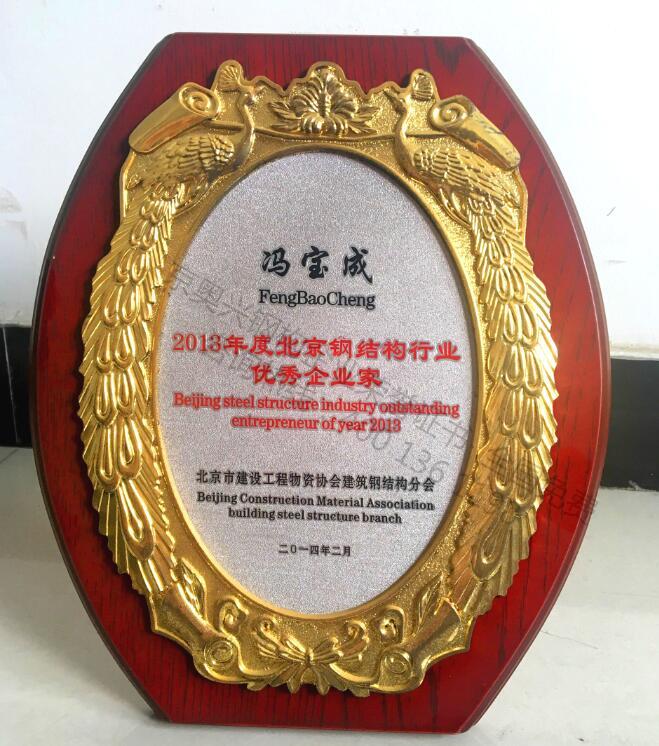 荣誉资质|荣誉资质-京奥兴国际钢结构工程(北京)有限公司