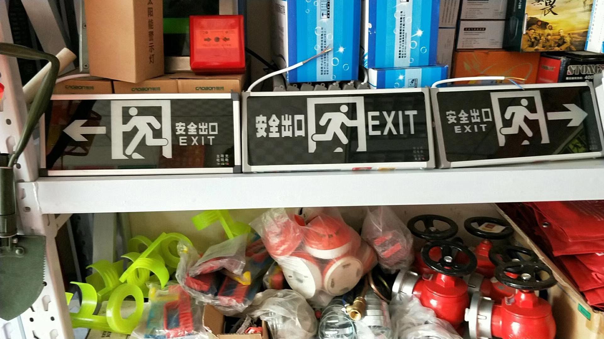 消防安全指示灯