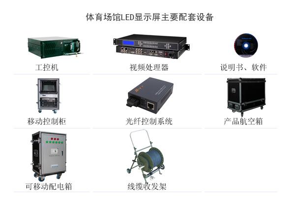 體育場館|體育場館-鑫盛達(寧夏)光電技術發展有限公司