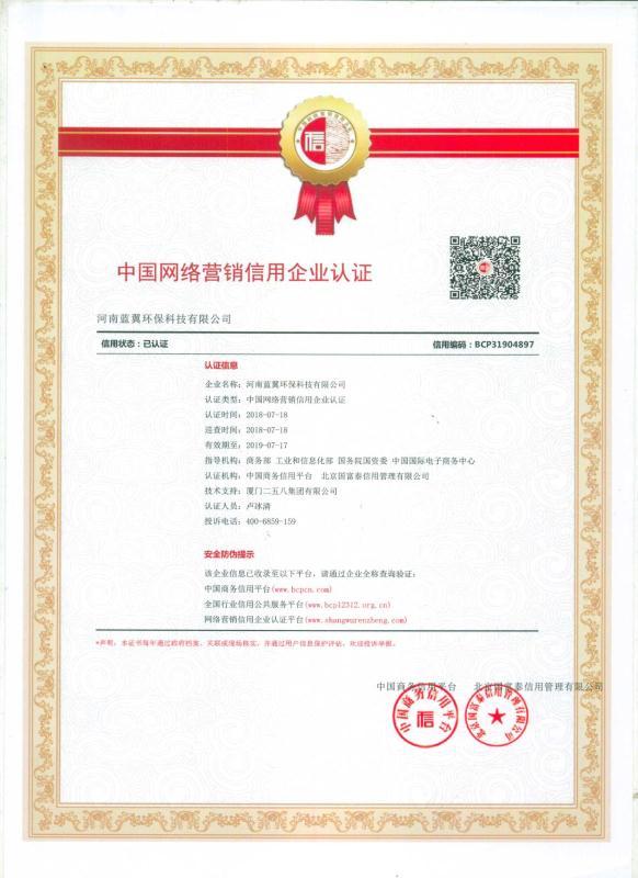 河南蓝翼环保科技有限公司互联网营销信用认证书!