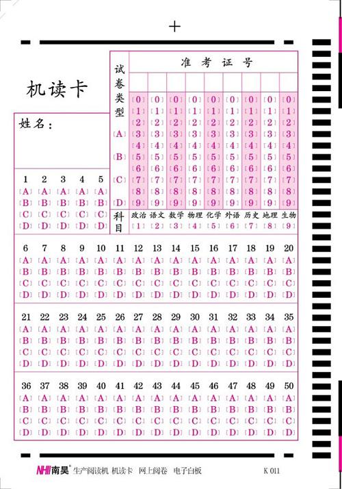 丽江南昊答题卡怎么样 校园高考答题卡厂家|产品动态-河北省南昊高新技术开发有限公司