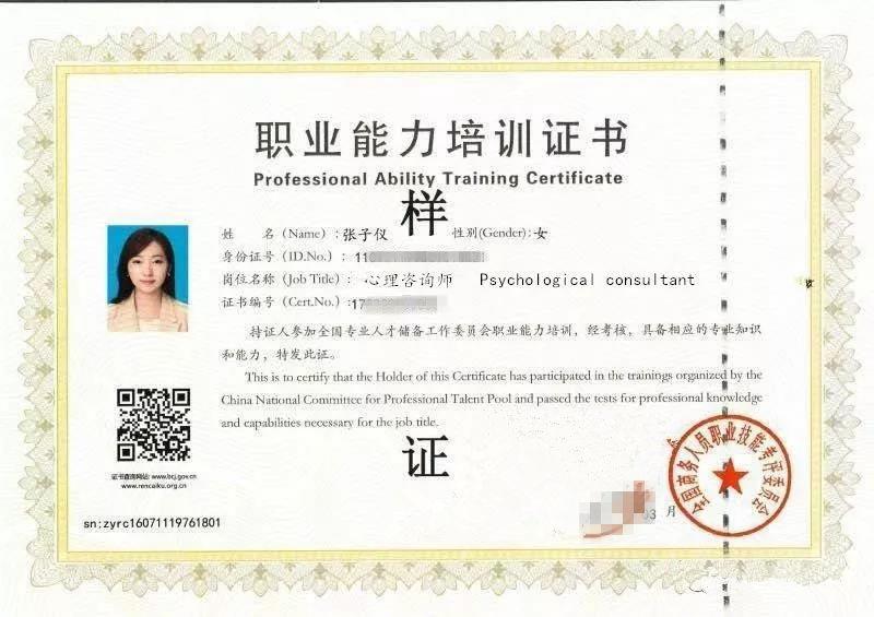 心理咨詢師考試培訓簡介|心理咨詢師-盤錦遼河職業培訓學校