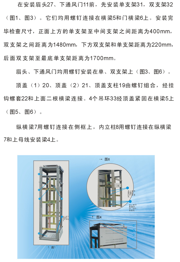 GGD安装索引|GGD配电柜柜体系列-浙江东广成套柜架有限公司