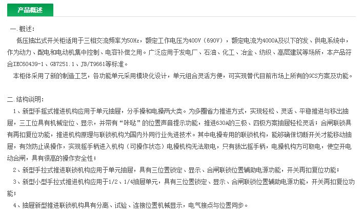 GCS低压配电柜柜体-浙江东广成套柜架有限公司