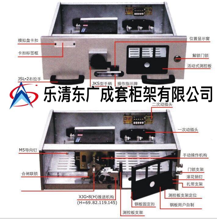 GCS低压配电柜柜体|低压抽出式开关柜-浙江东广成套柜架有限公司