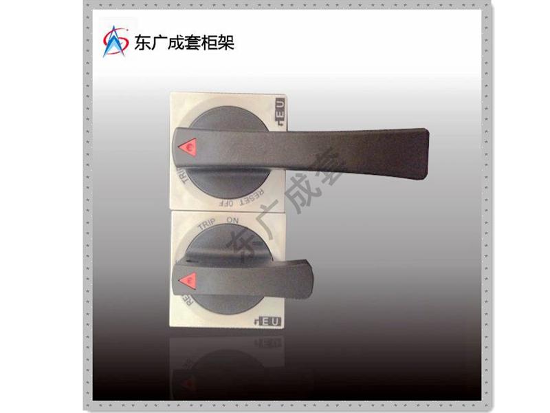 手柄、一次、二次插件系列 低压抽屉柜配件-浙江东广成套柜架有限公司